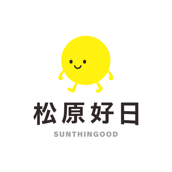 松原好日品牌設計 Sunthingood Design